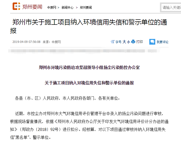 郑州2个施工项目上环保黑名单 正商智慧城等16个项目被警告