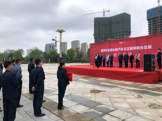 嘀嗒出租车正式登陆鹰潭 与鹰潭市道路运输管理处达成合作