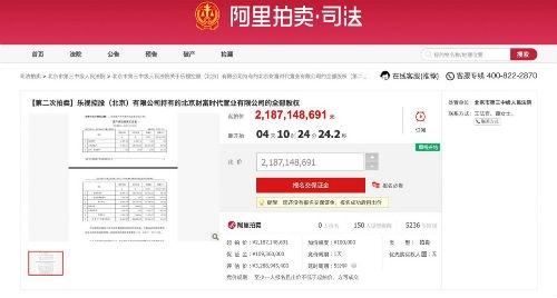 贾跃亭旗下世茂工三项目再降1亿,起价21.87亿二次拍卖