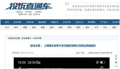 """记者在""""投诉直通车网站""""上看到了多个关于上海银生宝的举报贴,划分投诉上海银生宝为非法期货生意营业平台提供生意营业通道和非法赌钱平台提供支付链接、结算营业等。"""