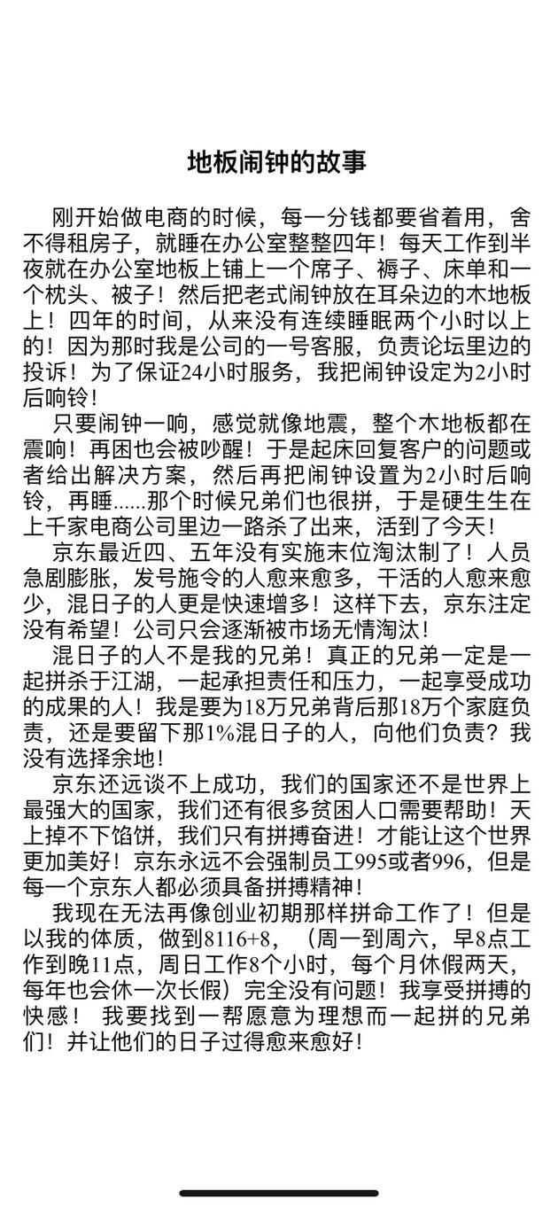 刘强东最新发声:混日子的人不是我的兄弟