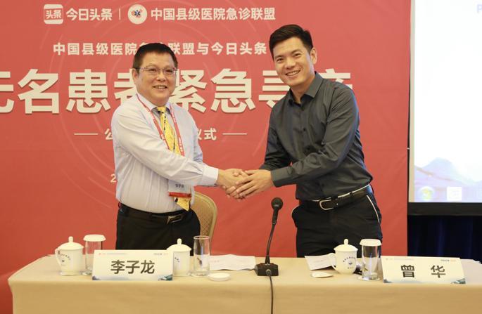 头条寻人与中国县级医院急诊联盟签约合作
