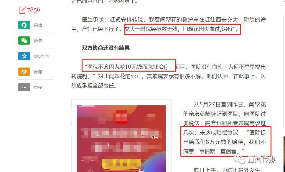 西安再曝孕妇公立医院输液一半发现已过期3月,院方:抱歉!