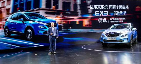 补贴后售价12.39万元起 北汽新能源EX3上海车展上市
