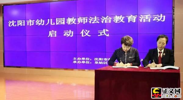 辽宁沈阳:将幼儿园园长、厨师等纳入法治教育范围