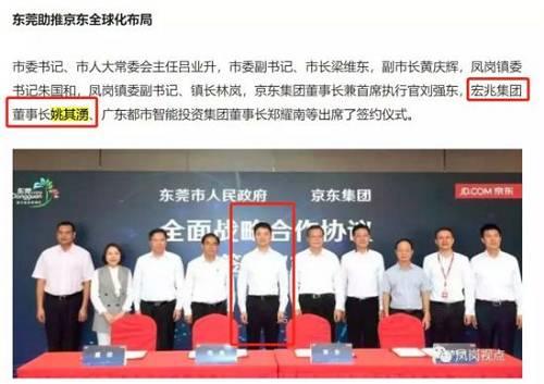 有官方信息显示,姚其湧不仅是清华经管学院香港校友会会长,还是经管学院企业家学者项目二期学员。恰巧,刘强东是该项目四期学员。