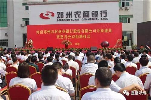 2017年6月16日邓州农商银行正式挂牌开业