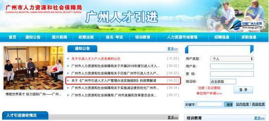 """广州""""抢人""""提速:取消硕博社保年限 本科入户放宽"""