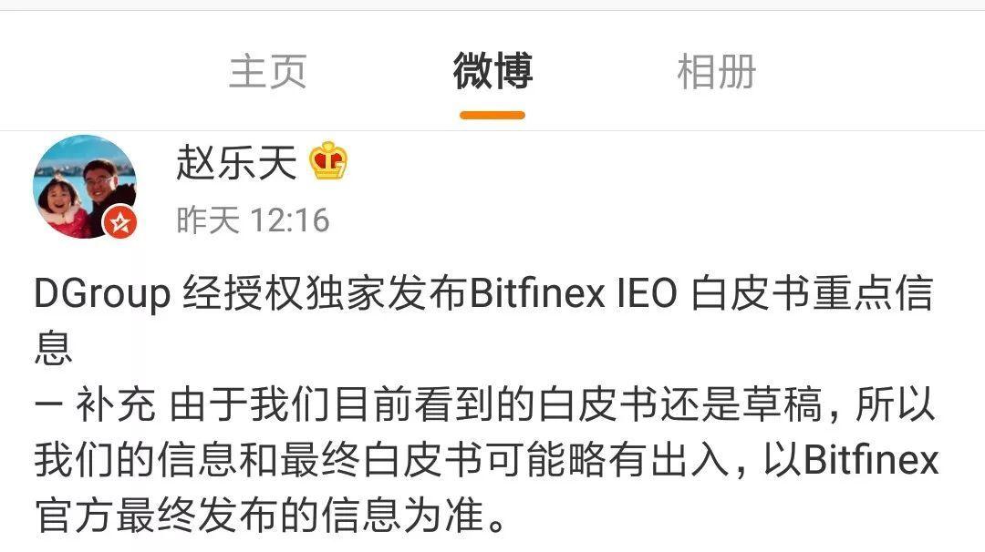 Bitfinex发币,10亿美金将被抽血,BTC价格面临下跌!