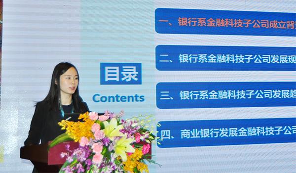 廖貝妮:我國銀行系金融科技子公司發展狀況及商業銀行對策建議