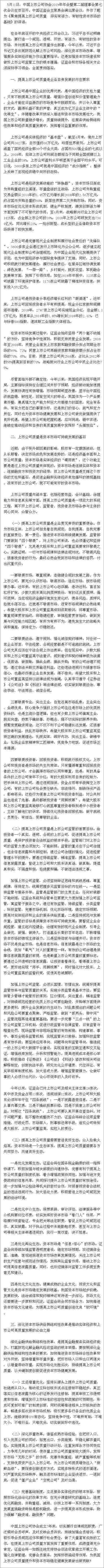 中国基金报:报道基金关注的一致