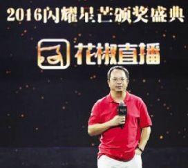 花椒直播大股东改为六间房两年亏5.8亿抱团取暖谋IPO