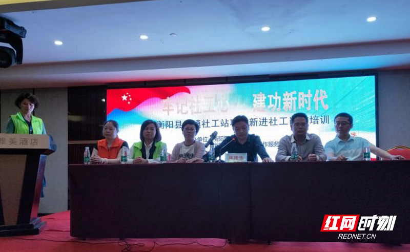 衡阳县:组织新进乡镇社々工岗前培训