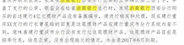 所幸的是,这8亿本金浙商银行最后还是拿回来了。