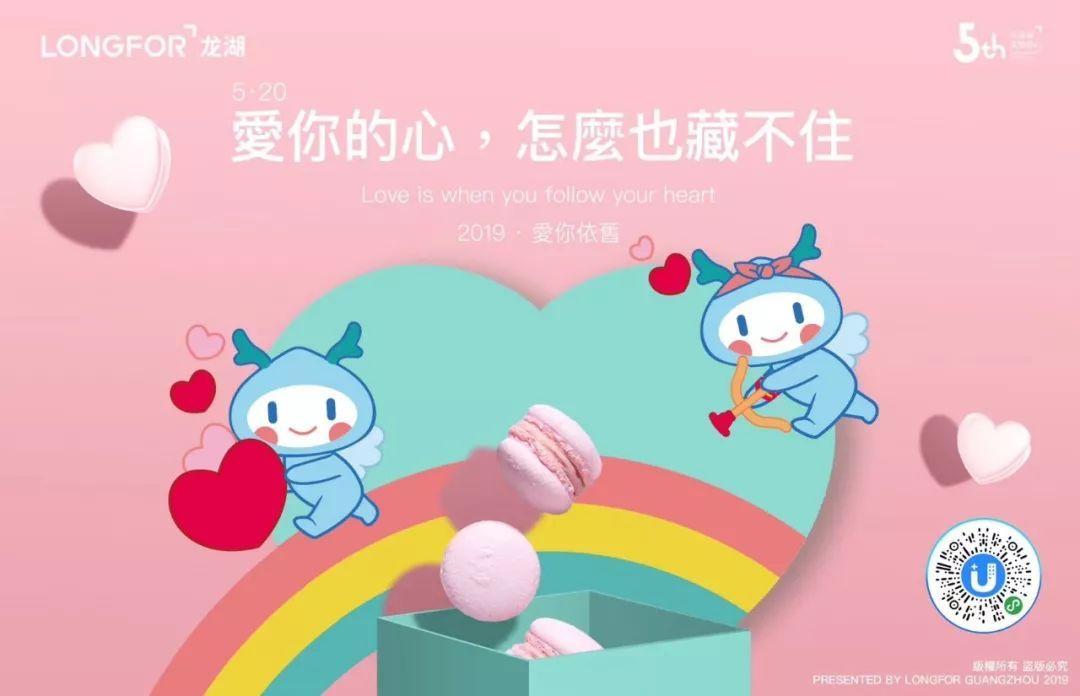 今年520,尚东·we家大走小清新范,以大面积的天蓝色为背景,搭配一朵图片
