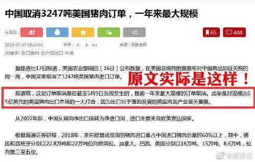 浮言:网传新闻称,中国作废3247吨美国猪肉进口订单,总价值65亿美元。有网友推算称,遵命上述网传说法,一公斤猪肉将达到14010元。
