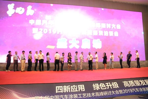 2019第七届中国汽车涂装工艺技术高峰研讨大会开幕式在郑召开