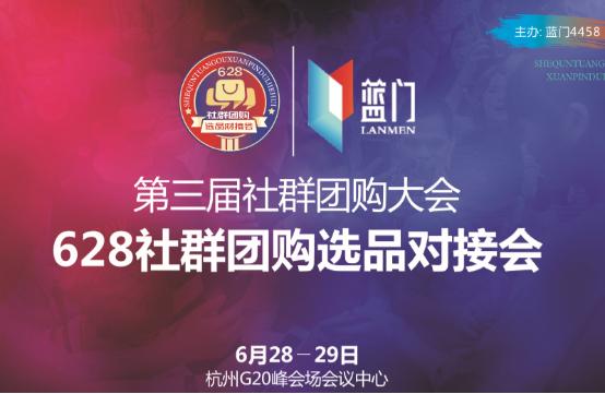 爆料:杭州社群团购――第三届社群团购大会火爆来袭!