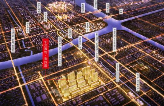 华润置地赛拉维叠墅示范区正式启幕,共鉴一城未来
