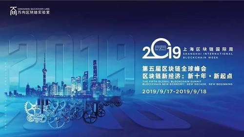 """""""新十年新起点""""!万向区块链2019上海区块链国际周正式启动!"""