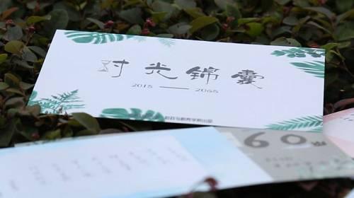 2018年毕业前夕南京财经大学的老师们准备了一份特殊的礼物