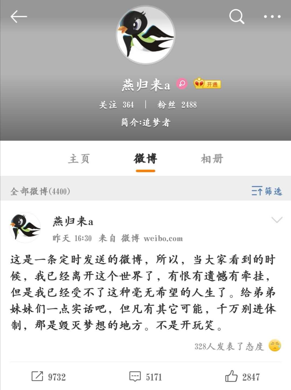 四川自貢一公務員微博留遺書:千萬別進體制!