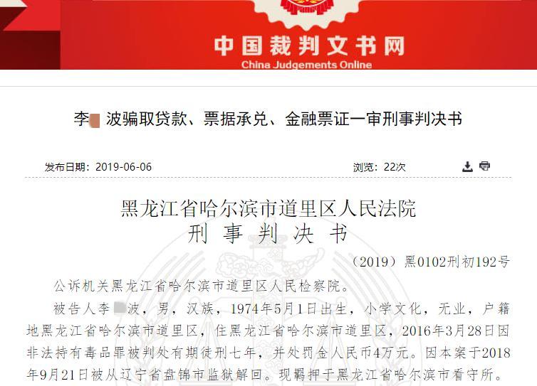 8年前騙貸案近日曝光 哈爾濱農商銀行太平支行被騙94萬至今未還