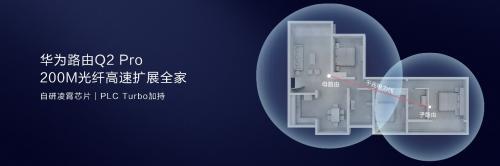 技术成就市场,华为路由斩获天猫618全天路由器品类销售额NO.1