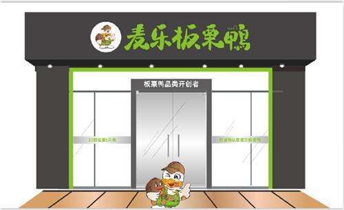河南卤制品新名片——麦乐板栗鸭如何在餐饮红海厮杀里突出重围?