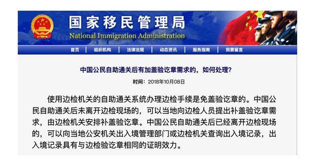 图片来源/国家移民管理局网站截图