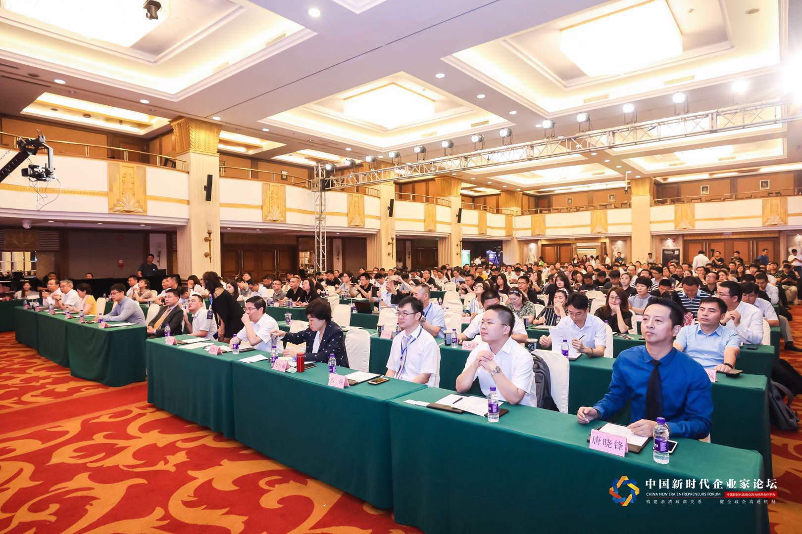 中国新时代企业家论坛2019北京峰会现场图