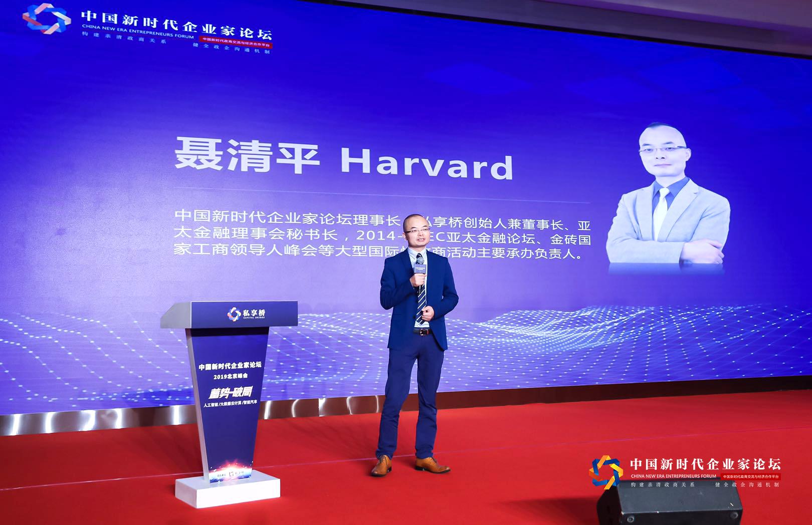 中国新时代企业家论坛理事长、私享桥创始人聂清平作开幕致辞。