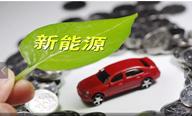 新能源汽车将涨价?