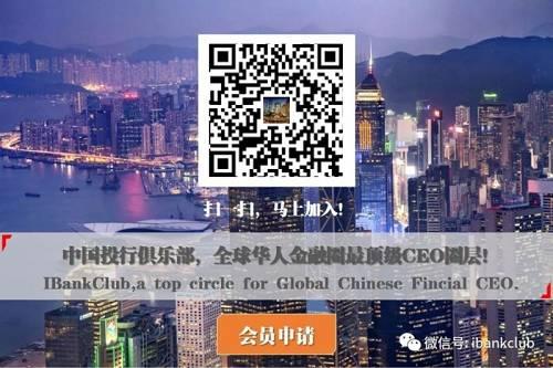 敬请关注本微信公众号(ibankclub)后,发送您的地区-行业-企业-职位-姓名-电话-关心话题与名片到网站:http://c.eqxiu.com/s/Md927JWs填写入会信息
