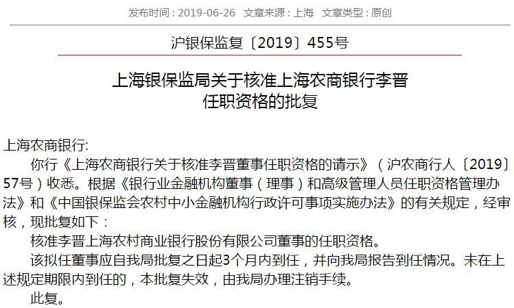 上海农商银行副行长李晋任董事资格获批