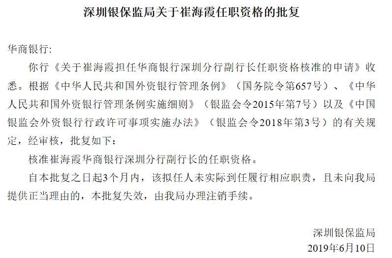 华商银行两人任职资格获批 张书军任职董事