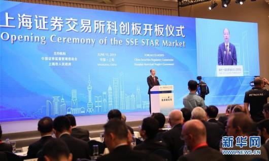 6月13日,上海证券交易所科创板开板仪式在陆家嘴论坛上举行。这是中国证监会主席易会满在开板仪式上致辞。新华社记者 方�� 摄
