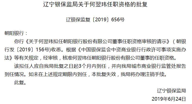朝阳银行行长依然空缺 行长助理李立新任职资格获批