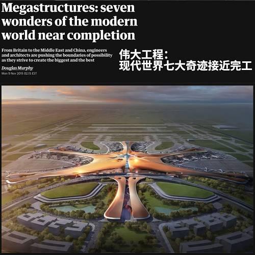 美国有线电视新闻网(CNN)也预测说,中国这座新机场是2019年全世界内最激动人心的建筑了。