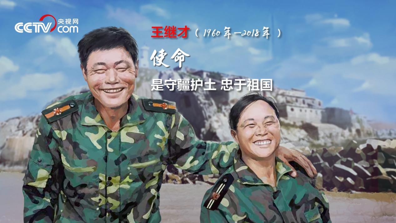 王继才(1960年-2018年)
