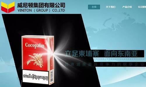 """1993年,由原广州卷烟一厂与柬埔寨亚细安公司成立的联合生产和销售卷烟的合资企业威尼顿集团有限公司正式成立。通过技术、资金和设备等方面的深度合作,威尼顿集团在柬埔寨市场已经拥有""""Angkor""""(吴哥)、""""Luxury""""(利事来)、""""Crown""""(皇冠)三大品牌,其中""""吴哥""""系列卷烟更是成为柬埔寨的""""国烟""""。"""