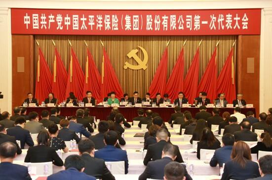 """中国太保召开第一次党代会 规划未来五年发展总体目标和思路,全力打造""""太保服务""""品牌"""