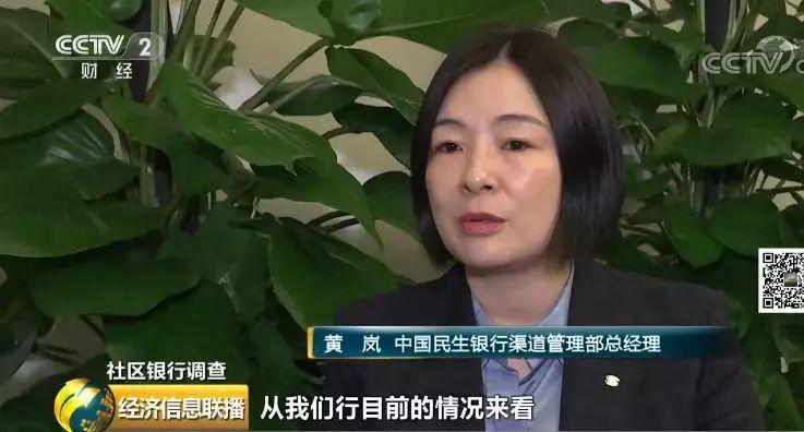 中国民生银行渠道管理部总经理黄岚:从我们行目前的情况来看,绝大多数社区支行都有大概三年左右的培育时间,三年过后,大多数都能够进入到盈亏平衡。