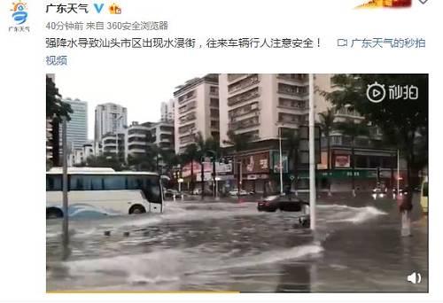 中小学停课、机场看海、景区关闭……一场暴雨正在袭击南方