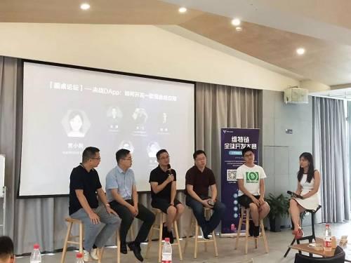 VNT Chain全球开发者大赛杭州站圆满落幕,区块链技术极客乘风起航!