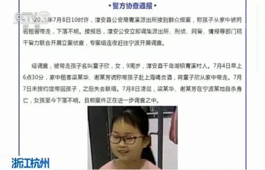 9岁女童被带走后失联