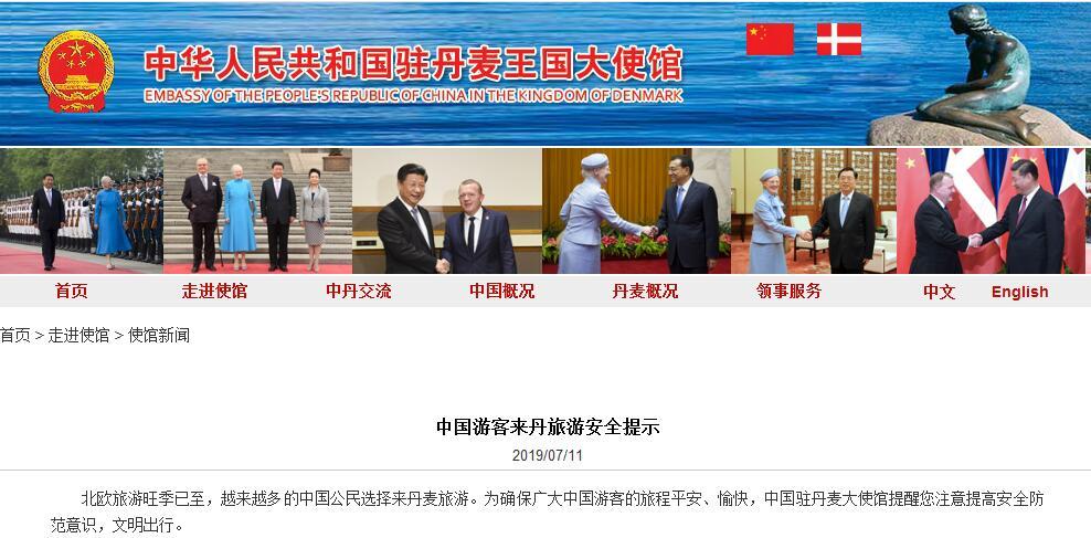 赴丹麦旅游注意了!中国驻丹麦大使馆提醒您注意这几点