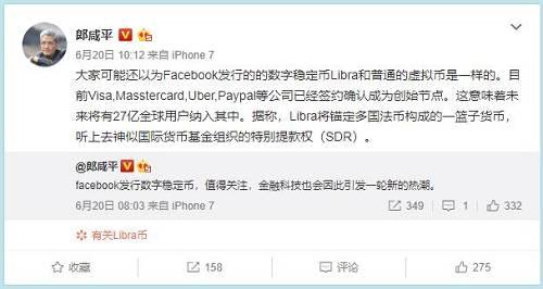 蔡维德的观点则非常直接,他在微信公号发文称,Libra将是美元的辅助工具。这些稳定币不可能也不会取代法币,反而会成为法币的工具,帮助推行法币。脸书稳定币必定支持美元,也是美元的辅助工具。