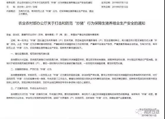 """可恶 市场惊现""""炒猪团""""官方发文严打"""