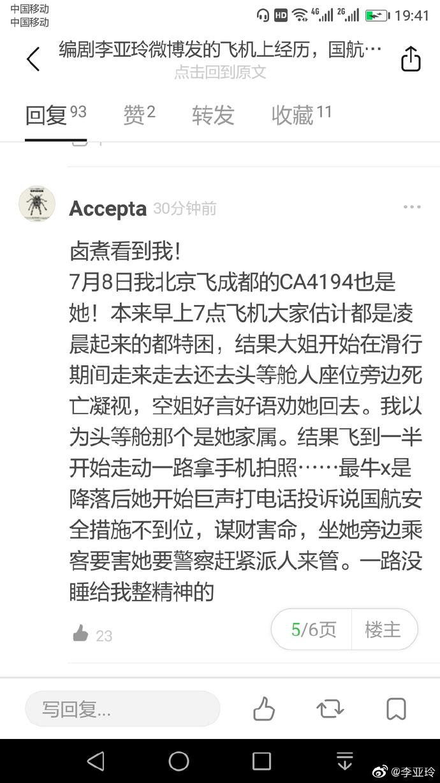 """编剧曝光""""监督员""""身份 疑为国航客舱服务部职员"""